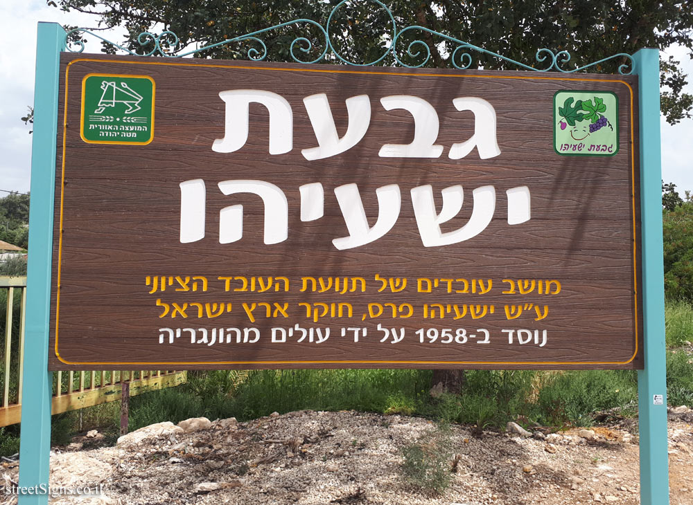 Givat Yeshayahu - the entrance sign to the moshav