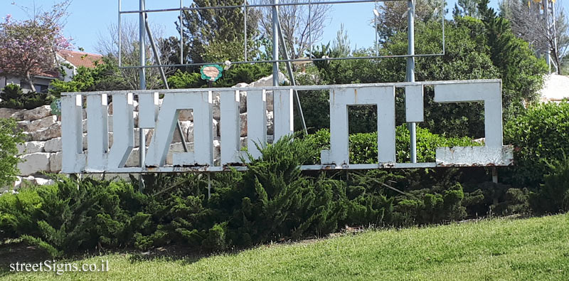 Beit Shemesh - the entrance sign to the city