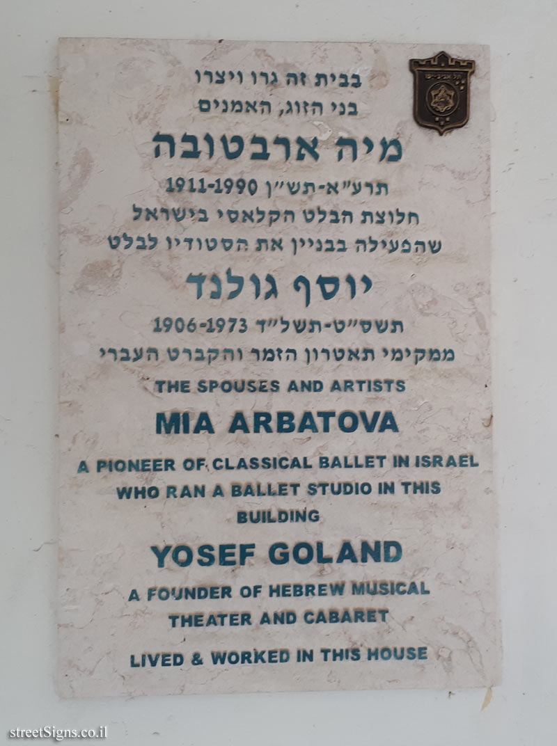 Mia Arbatova & Yosef Goland - Plaques of artists who lived in Tel Aviv