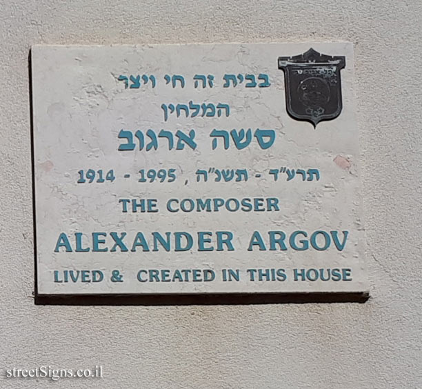 Alexander Argov - Plaques of artists who lived in Tel Aviv