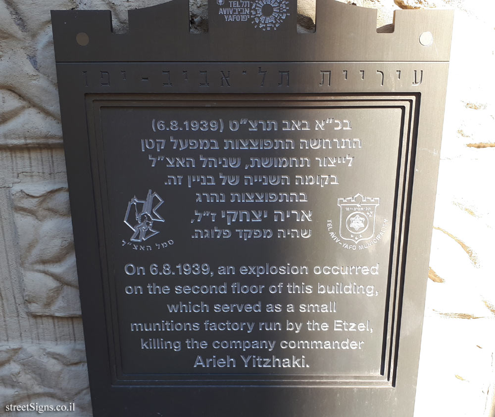The Place of the fall of Arieh Yitzhaki - Commemoration of Underground Movements in Tel Aviv