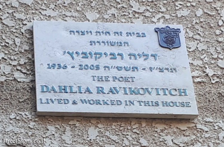 Dahlia Ravikovitch - Plaques of artists who lived in Tel Aviv