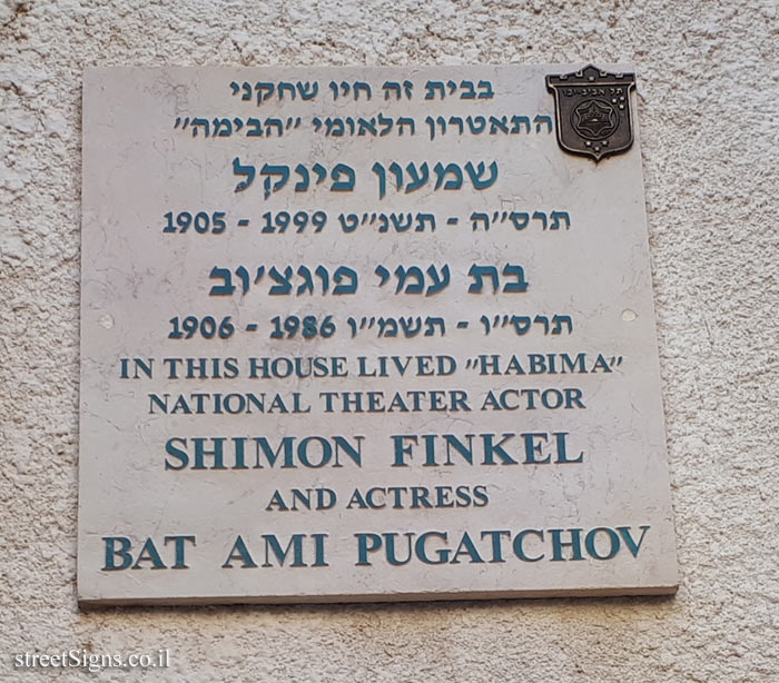 Shimon Finkel & Bat Ami Pugatchov - Plaques of artists who lived in Tel Aviv