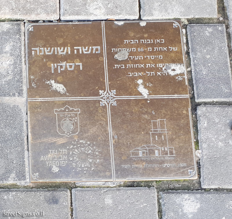 Moshe and Shoshana Raskin - The houses of the founders of Tel Aviv