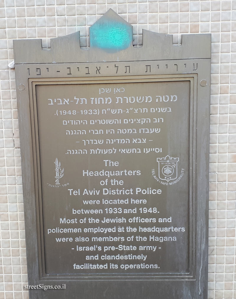 Tel Aviv District Police Headquarters - Commemoration of Underground Movements in Tel Aviv