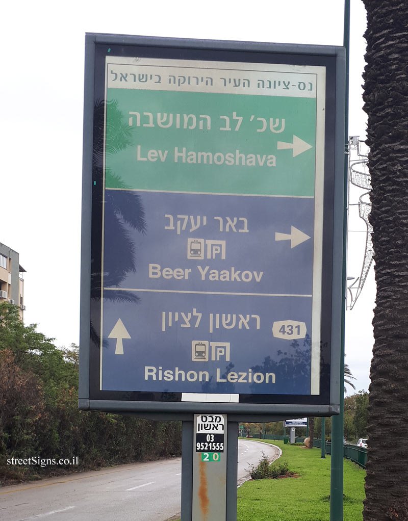 Nes Tziona - A direction pointing to neighborhoods and neighboring settlements
