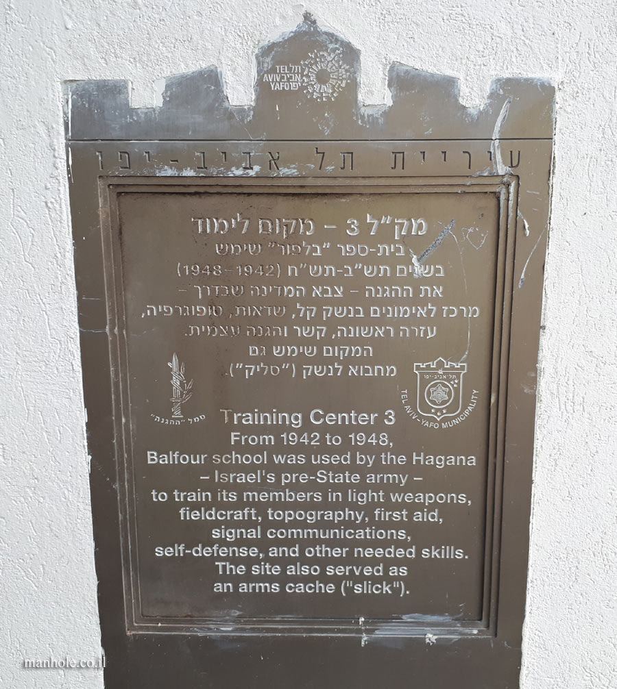 Training Center 3 - Commemoration of Underground Movements in Tel Aviv