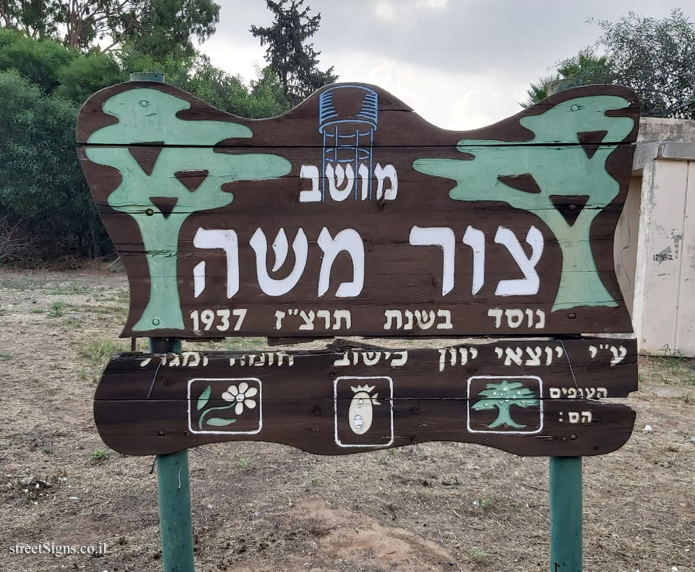 Tzur Moshe - the entrance sign to the moshav