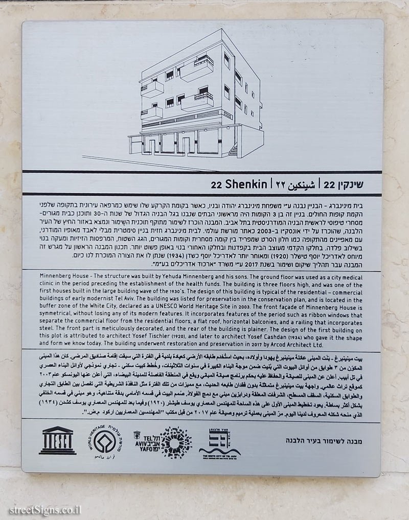 Tel Aviv - buildings for conservation - Sheinkin 22