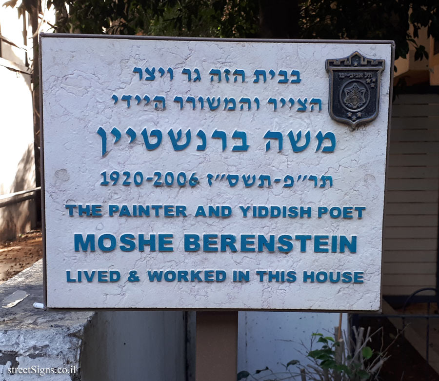 Moshe Berenstein - Plaques of artists who lived in Tel Aviv
