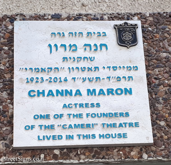 Channa Maron - Plaques of artists who lived in Tel Aviv