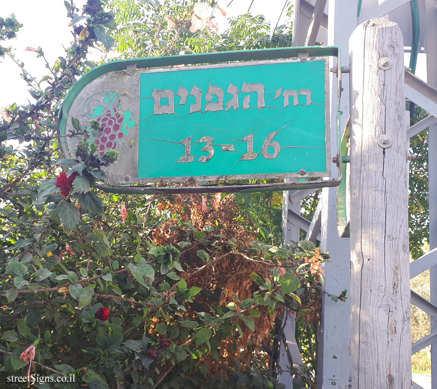 Kfar Sirkin - 13-16 The Gfanim Street