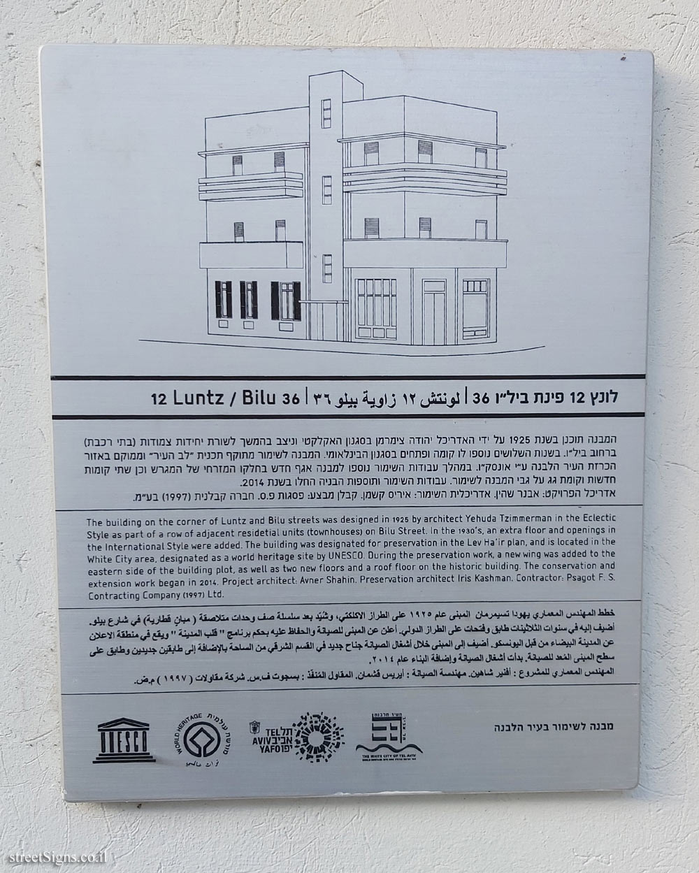 Tel Aviv - buildings for conservation - 12 Lunz / Bilu 36