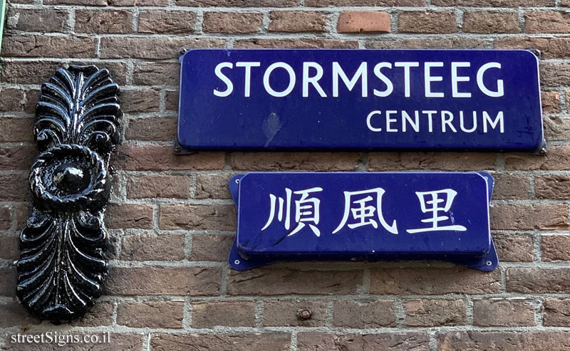 Amsterdam - Stormsteeg - and a sign with the name of the street in Chinese