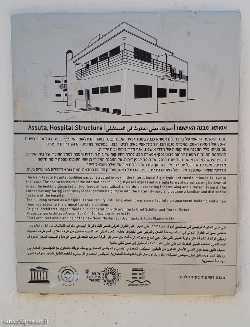 Tel Aviv - buildings for conservation - Assuta, Hospital Structure
