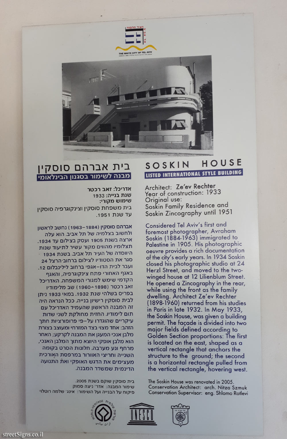 Tel Aviv - buildings for conservation - Soskin House