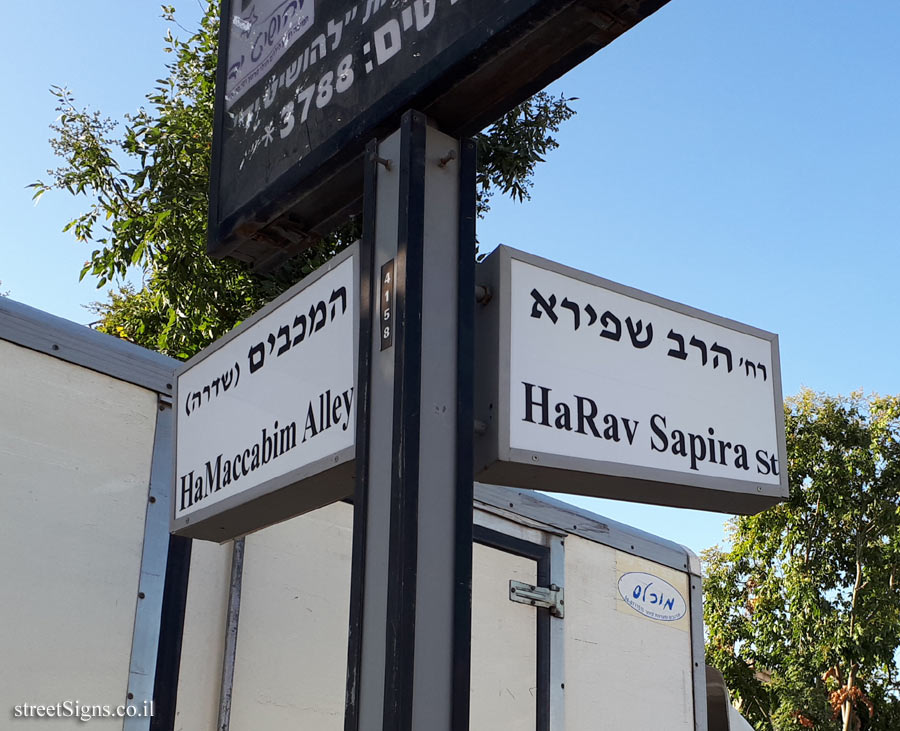 Bnei Brak - Junction HaMaccabim and Harav Shapira Street