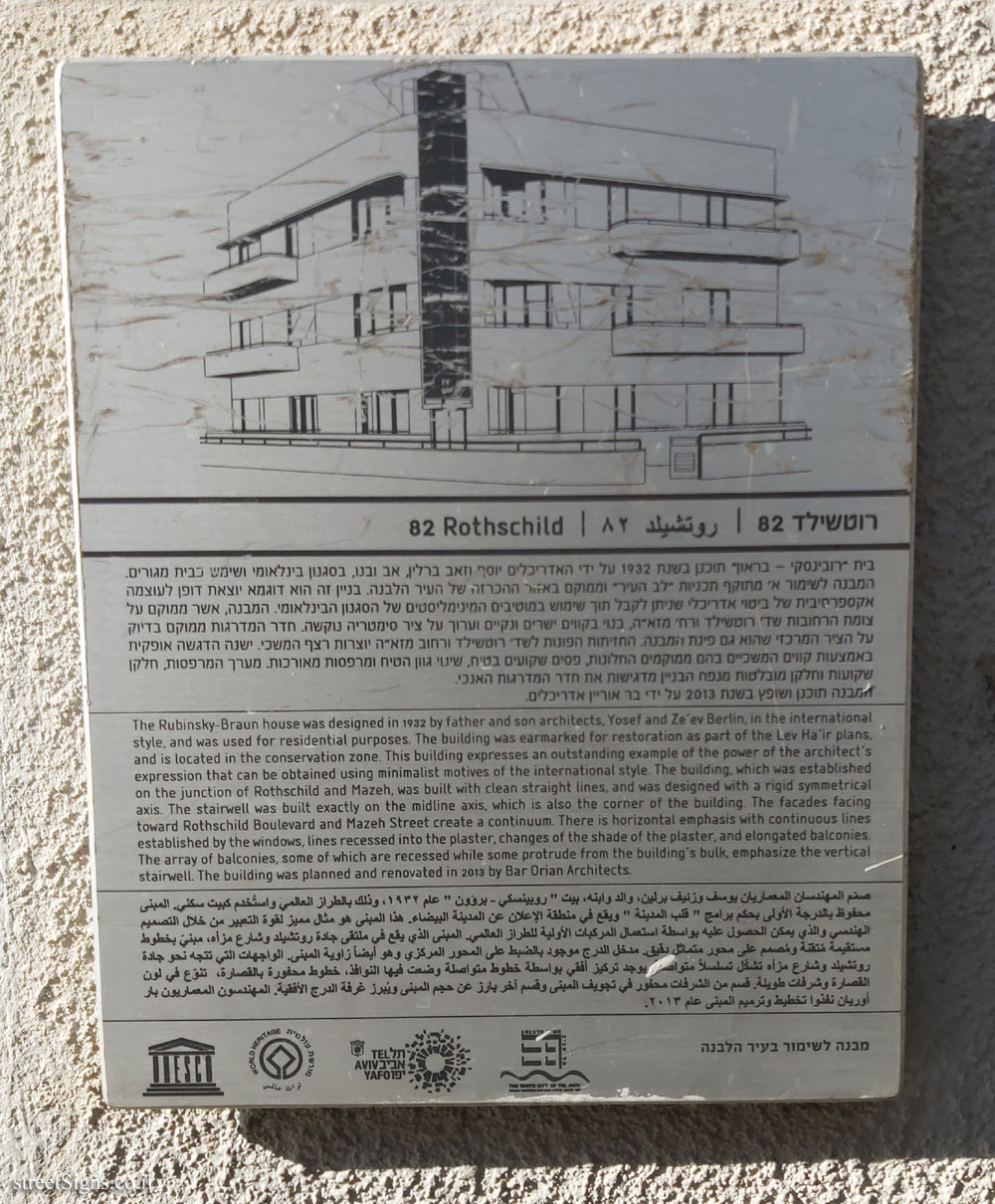 Tel Aviv - buildings for conservation - Rothschild 82
