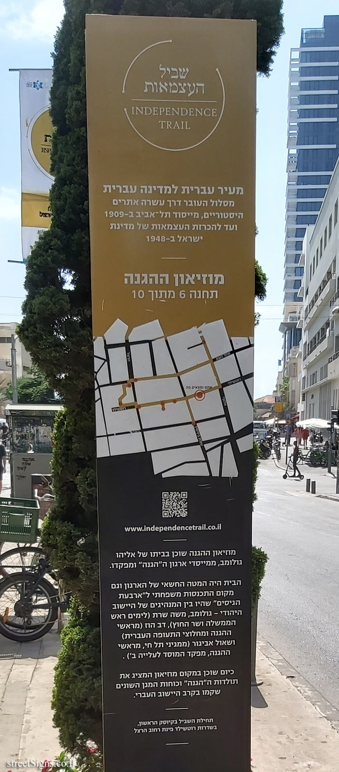 Tel Aviv - Independence Trail - The Haganah Museum - Information