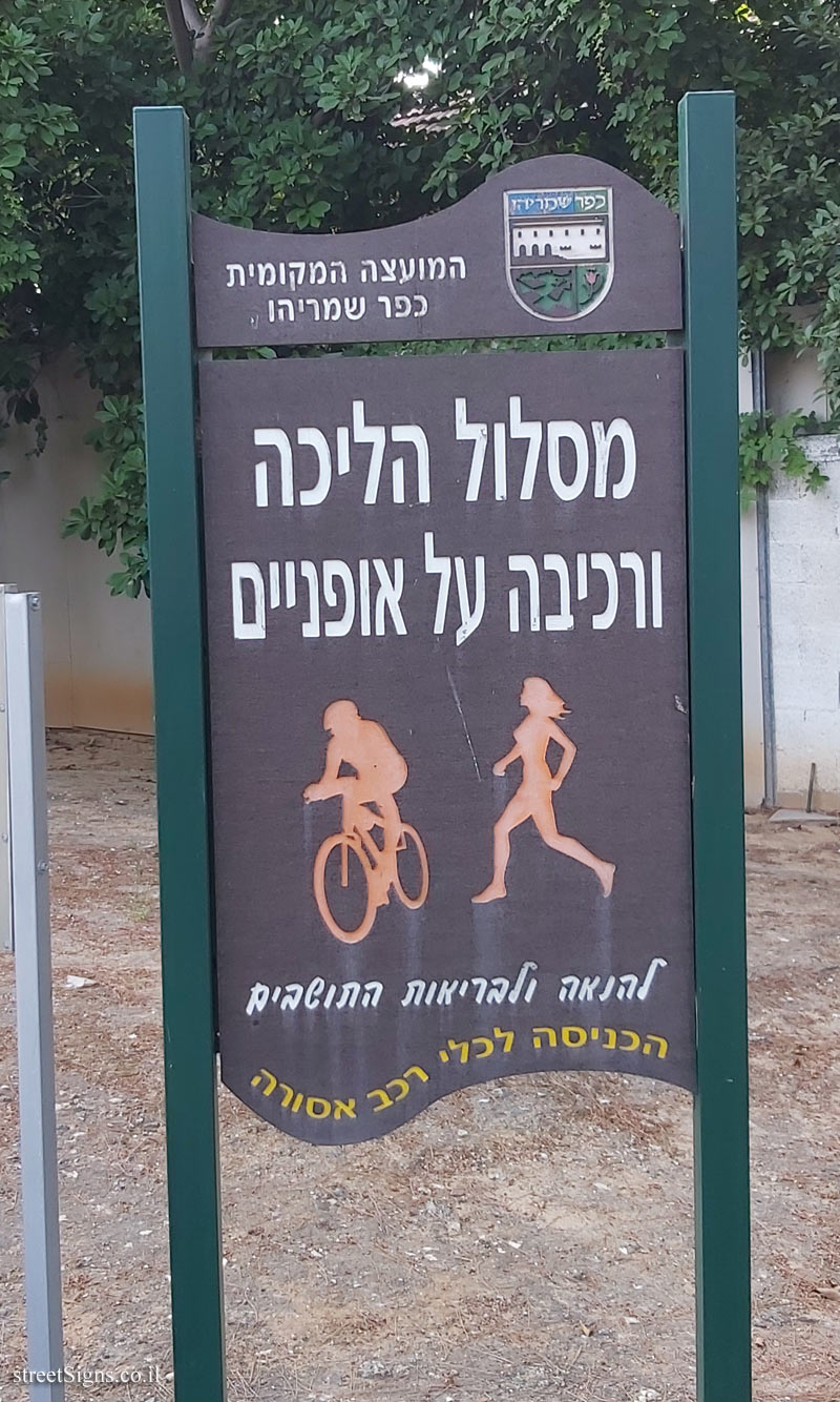 Kfar Shmaryahu - Walking and cycling track