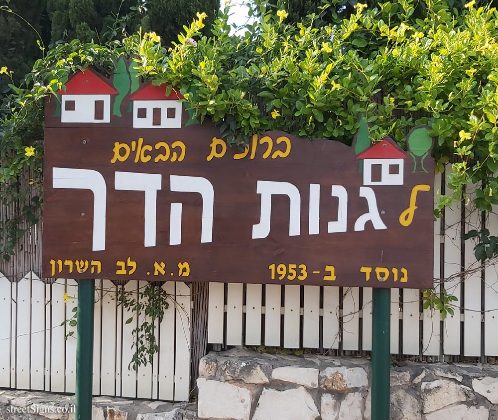 Ganot Hadar - The entrance sign to the settlement