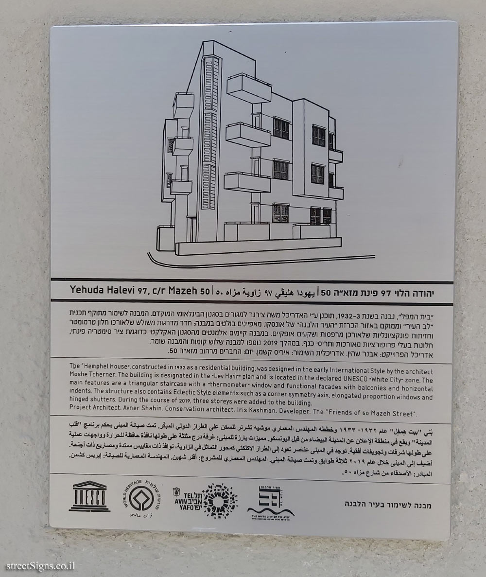 Tel Aviv - buildings for conservation - Yehuda Halevi 97, c/r Mazeh 50