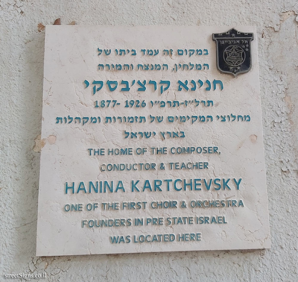 Hanina Kartchevsky - Plaques of artists who lived in Tel Aviv