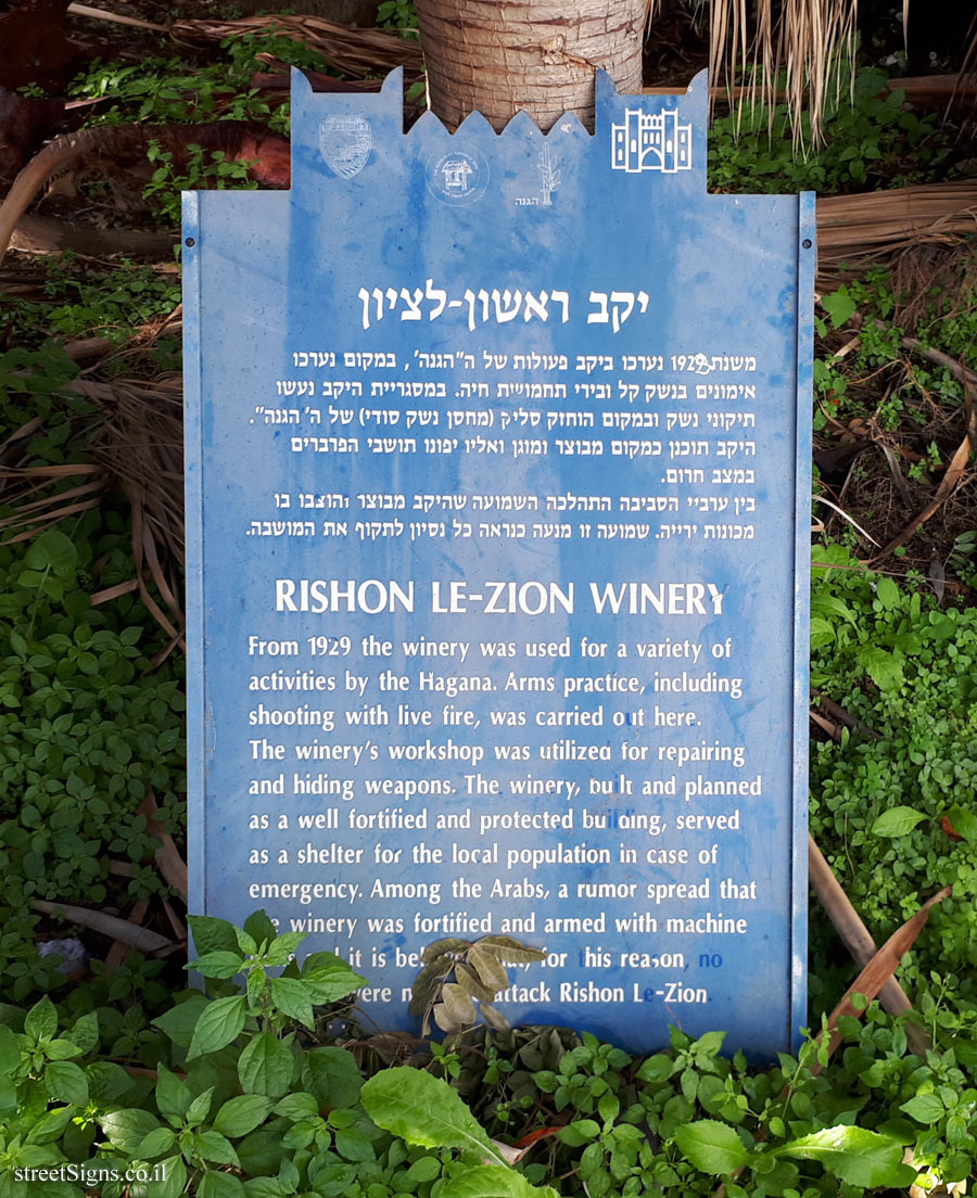 Rishon LeZion - Heritage Sites in Israel - Rishon Le-Zion Winery