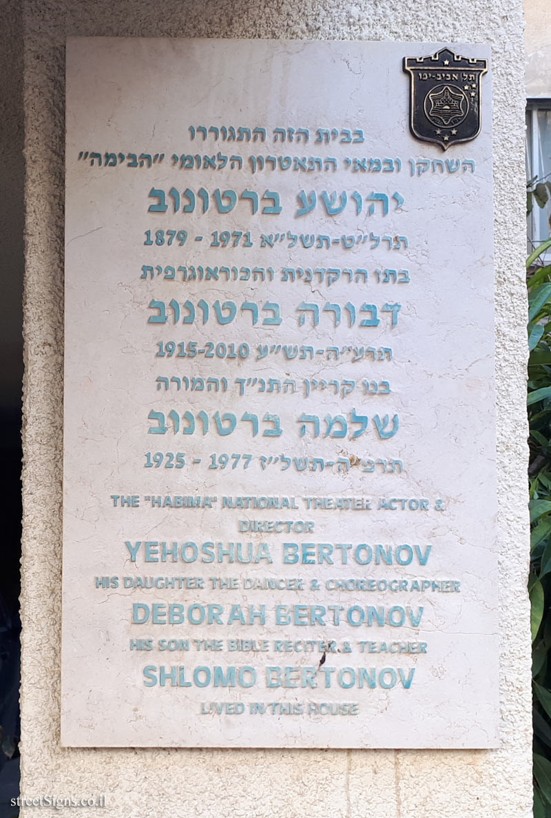 Yehoshua, Deborah and Shlomo Bertonov - Plaques of artists who lived in Tel Aviv