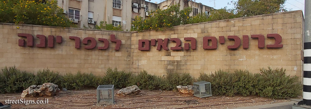 Kfar Yona - The entrance sign to the town