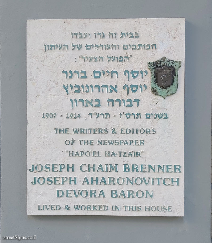 Brener, Aharonovitch and Baron - Plaques of artists who lived in Tel Aviv