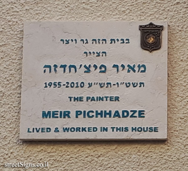 Meir Pichhadze - Plaques of artists who lived in Tel Aviv