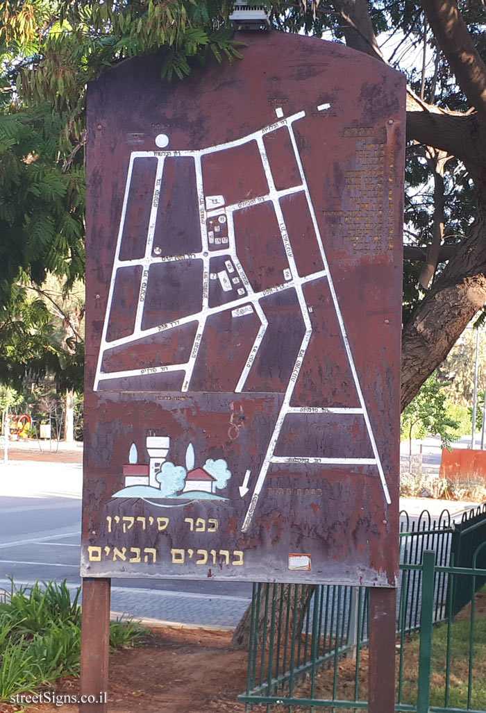 Kfar Sirkin - Map of the village