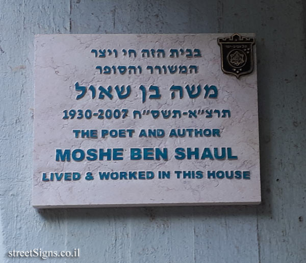 Moshe Ben Shaul - Plaques of artists who lived in Tel Aviv