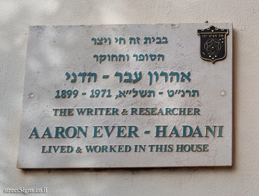 Aaron Ever-Hadani - Plaques of artists who lived in Tel Aviv