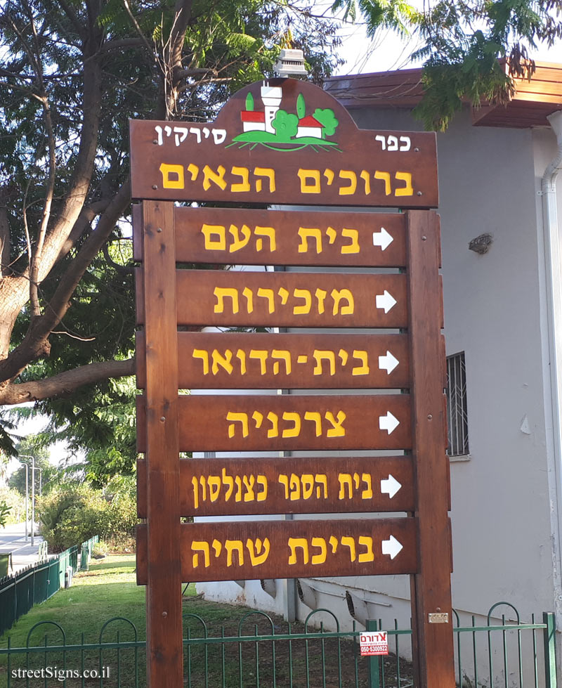 Kfar Sirkin - A direction sign for sites in the village