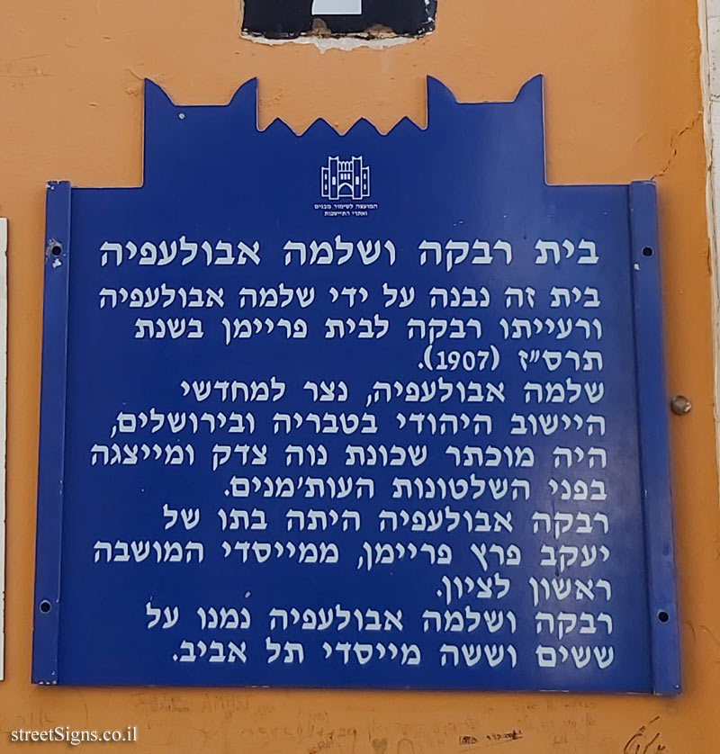 Tel Aviv - Heritage Sites in Israel - The house of Rivka and Shlomo Abulafia