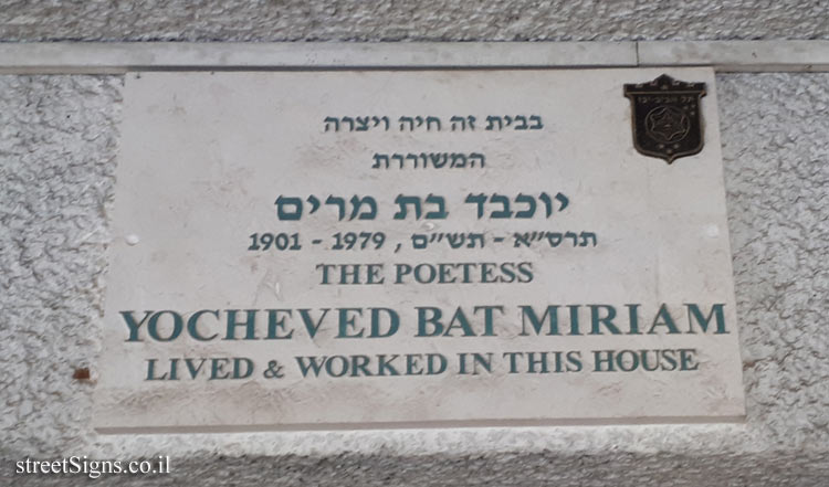 Yocheved Bat Miriam - Plaques of artists who lived in Tel Aviv