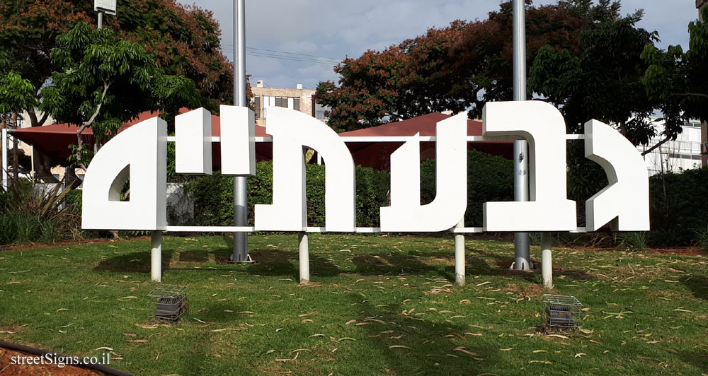 Givatayim - the city sign