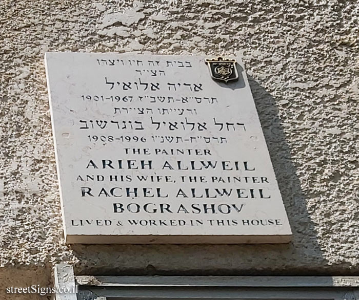 Arie Allweil & Rachel Allweil Bograshov - Plaques of artists who lived in Tel Aviv