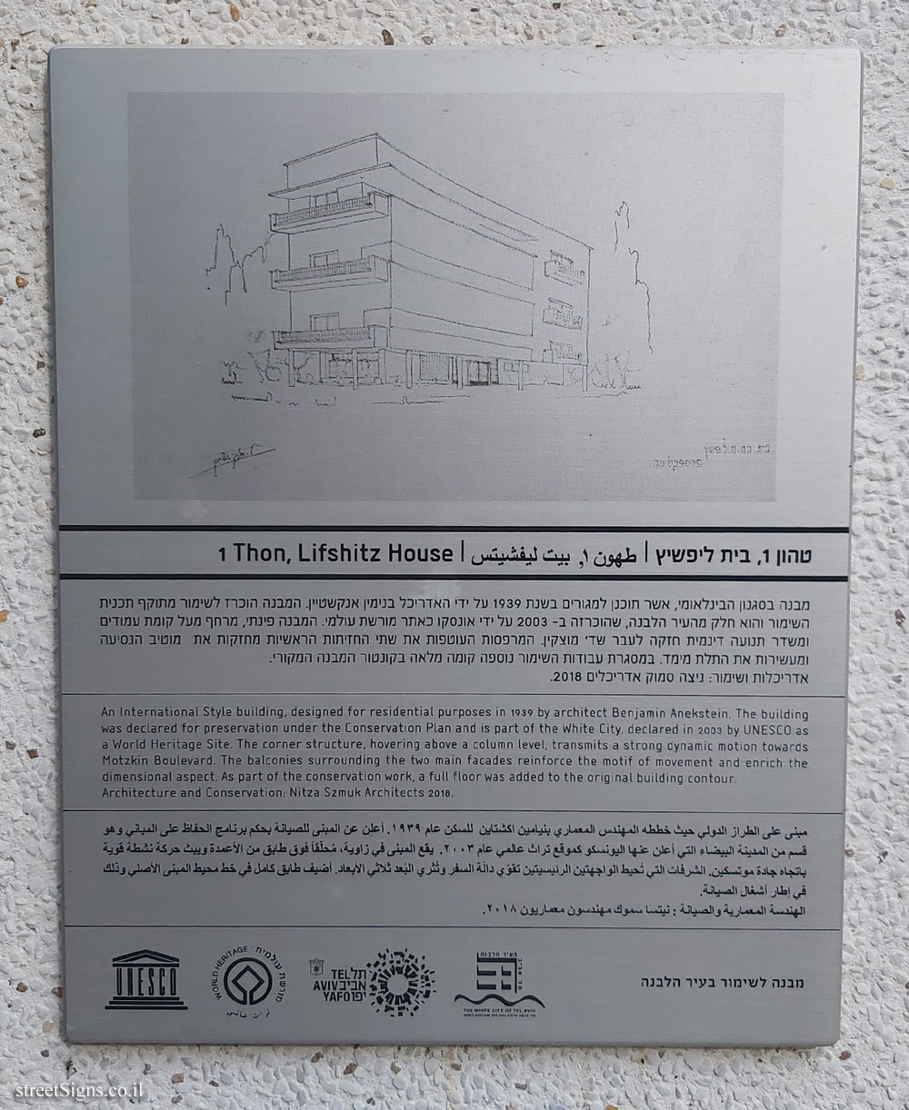 Tel Aviv - buildings for conservation - 1 Thon, Lifshitz House