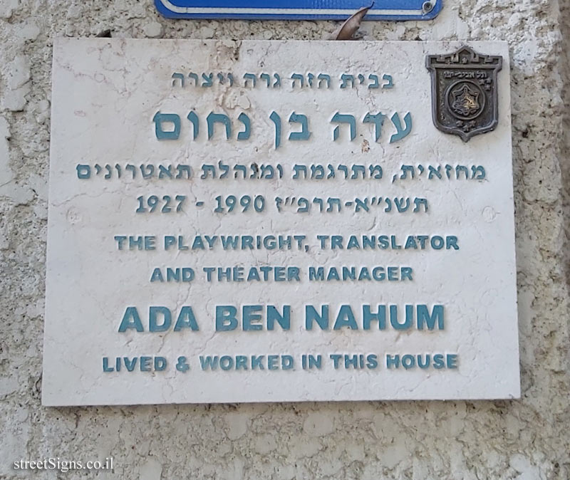 Ada Ben Nahum - Plaques of artists who lived in Tel Aviv