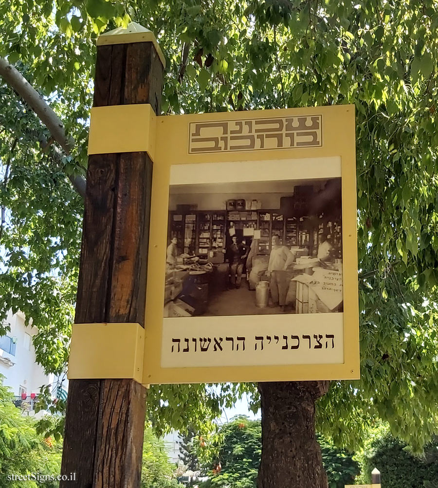 Givatayim - Rishonim route - The first grocery store