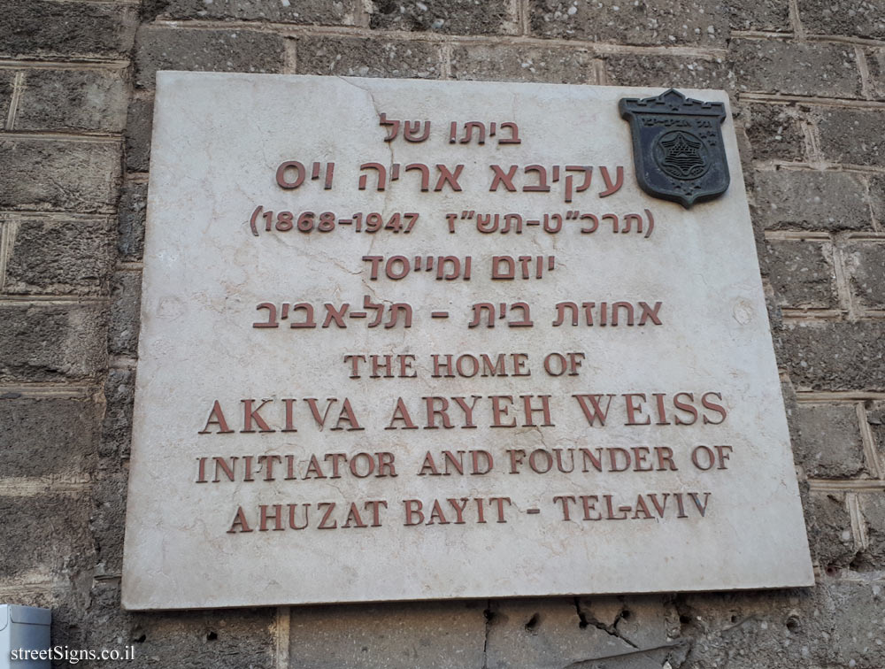Akiva Aryeh Weiss - Plaques of artists who lived in Tel Aviv