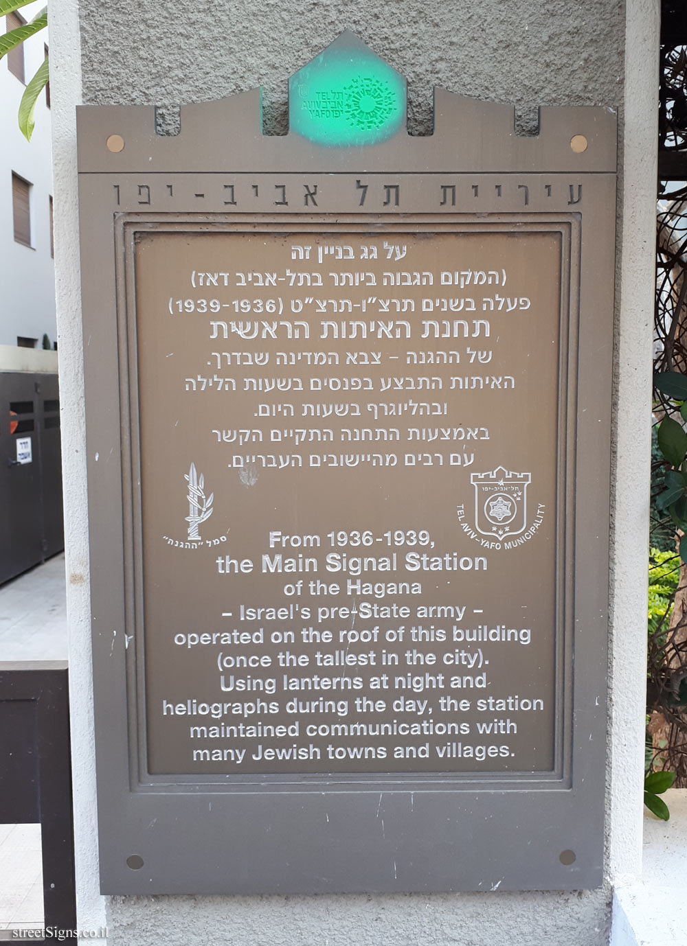 The Main Signal Station - Commemoration of Underground Movements in Tel Aviv
