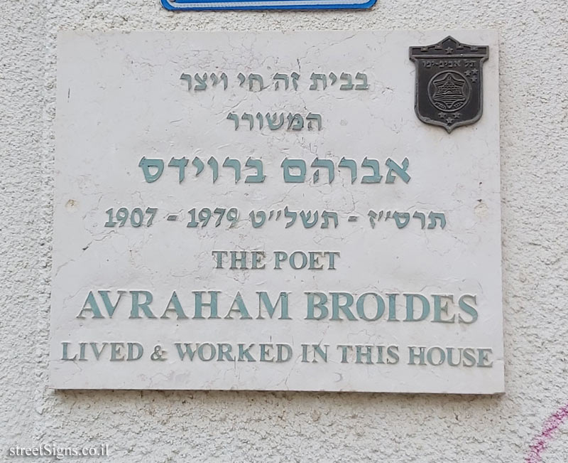 Avraham Broides - Plaques of artists who lived in Tel Aviv
