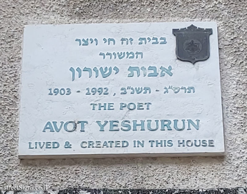 Avot Yeshurun - Plaques of artists who lived in Tel Aviv