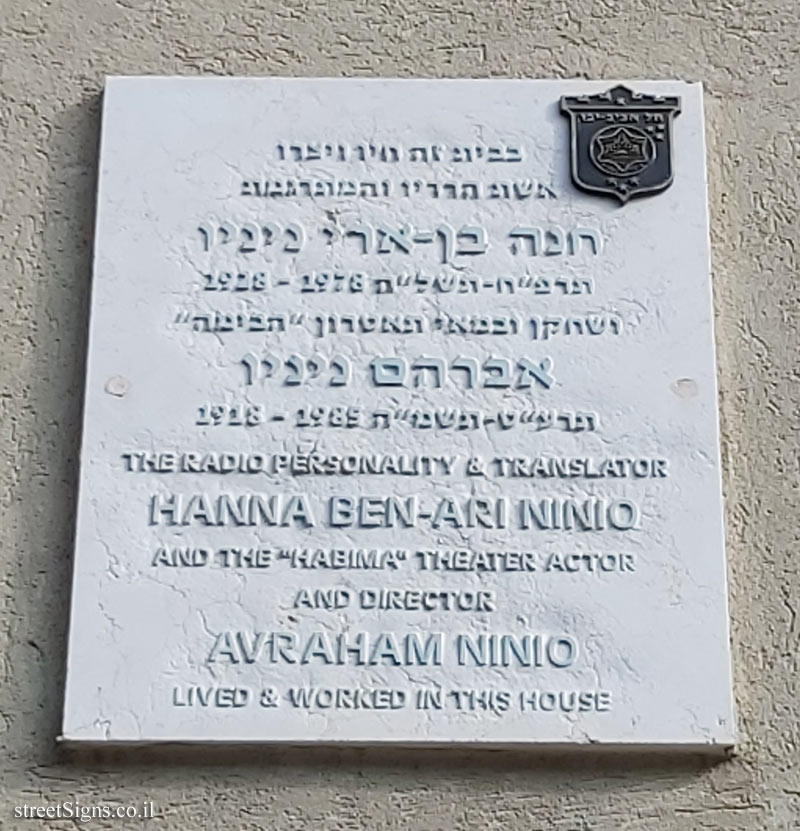 Hanna & Avraham Ninio - Plaques of artists who lived in Tel Aviv