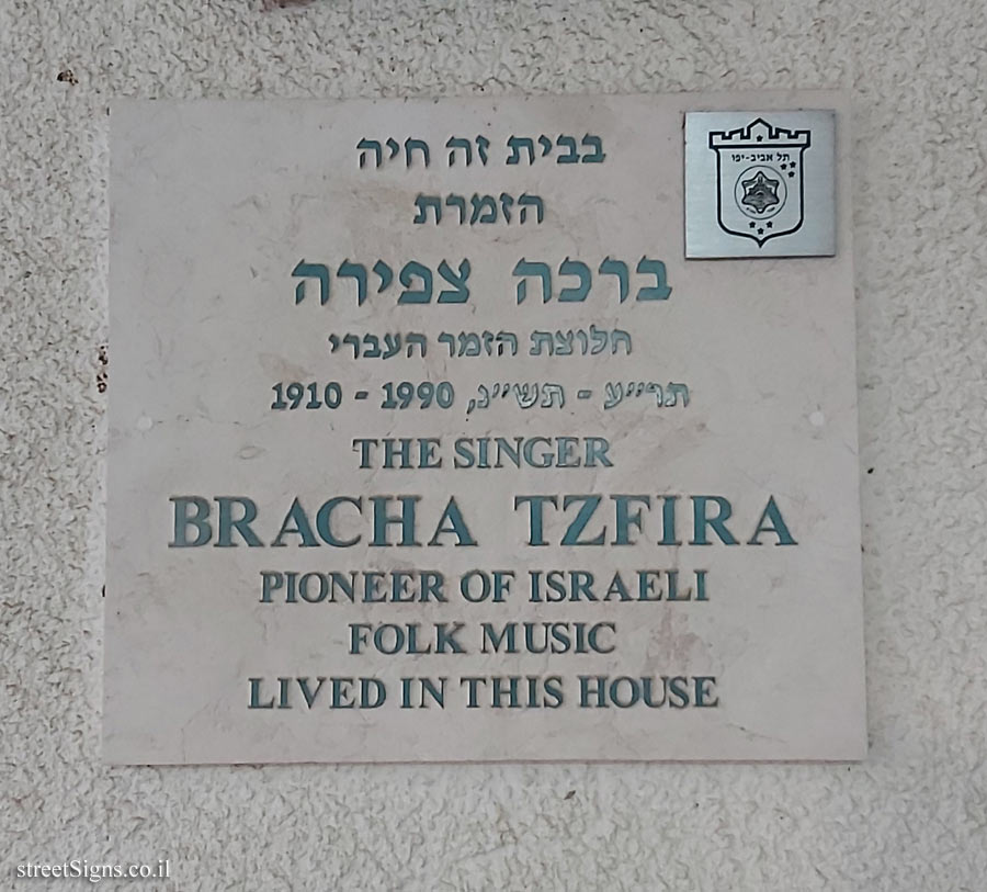 Bracha Tzfira - Plaques of artists who lived in Tel Aviv