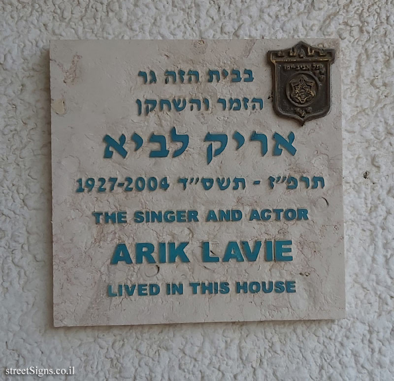 Arik Lavie - Plaques of artists who lived in Tel Aviv